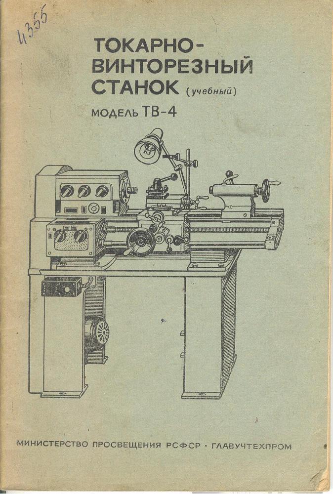 Тв-7. токарно-винторезный станок. учебный. паспорт, характеристики, схема