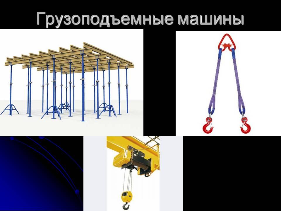 Грузоподъемные механизмы. реферат. транспорт, грузоперевозки. 2015-06-05