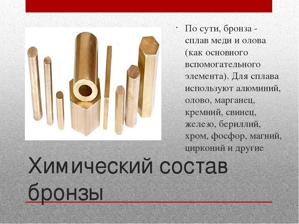 Что такое бронза: фото и характеристики сплава :: syl.ru