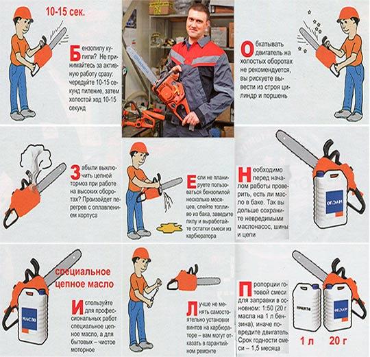 Работа с бензопилой — подготовка, правила безопасности