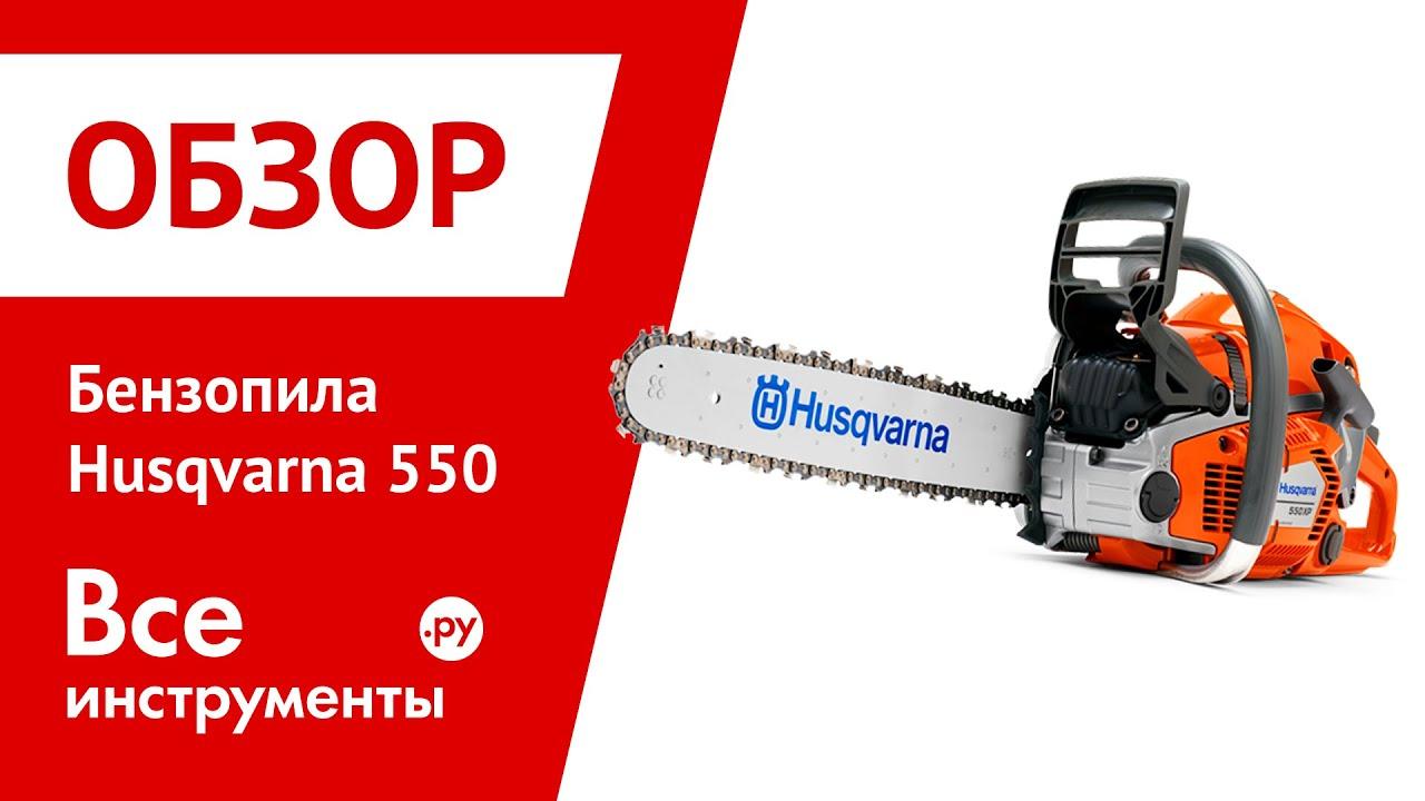 Отзывы о бензопиле husqvarna 61 9670624-88. читать 9 отзывов покупателей - интернет магазин всеинструменты.ру