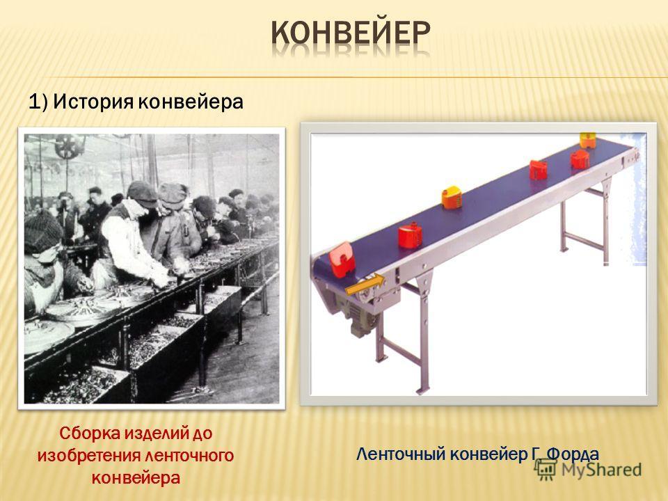 Краткий исторический обзор развития токарного станка