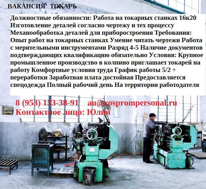 Что должна содержать должностная инструкция токаря: примеры и образцы документов