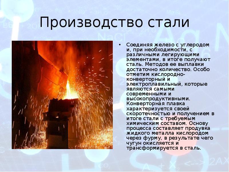 Производство чугуна и стали. доменная печь. конспект - учительpro