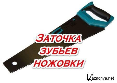 Как наточить ножовку по дереву в домашних условиях напильником и выполнить разводку ручной пилы