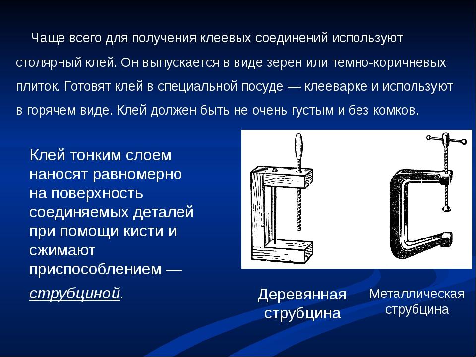 Чем и как приклеить металлическую ножку к стеклянной столешнице