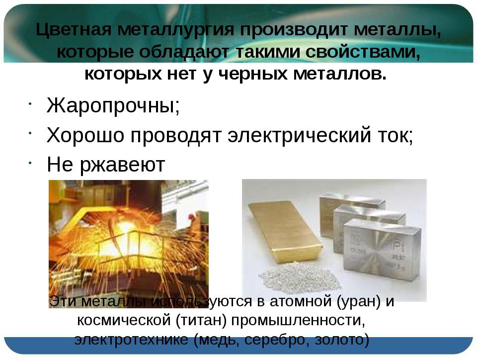 Металлургия россии