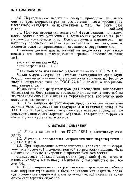 Определение - содержание - ферритная фаза  - большая энциклопедия нефти и газа, статья, страница 1