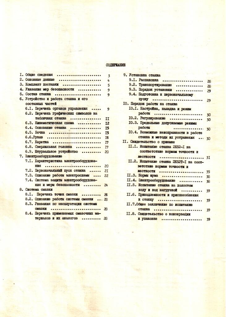 255 станок радиально-сверлильный описание, характеристики, схемы