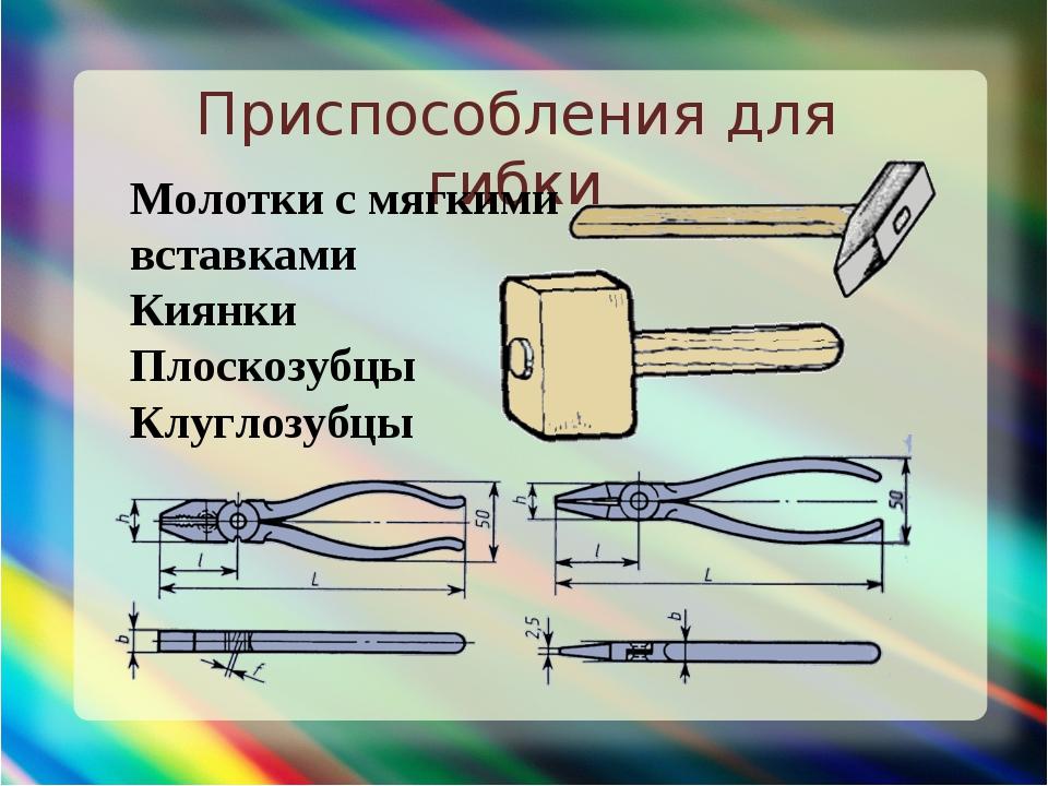 Слесарный инструмент (22 фото): выбор слесарно-монтажных ручных инструментов. особенности измерительных инструментов для слесарных работ и других видов. требования безопасности