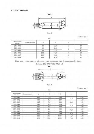 Гост 14953-80 зенковки конические. технические условия