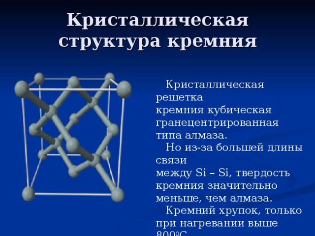 Карборунд: описание, свойства, строение, сферы применения и стоимость
