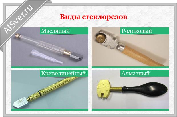 Масляные стеклорезы: как пользоваться и каким маслом заправить? принцип работы и устройство роликовых жидкостных стеклорезов, резка стекла