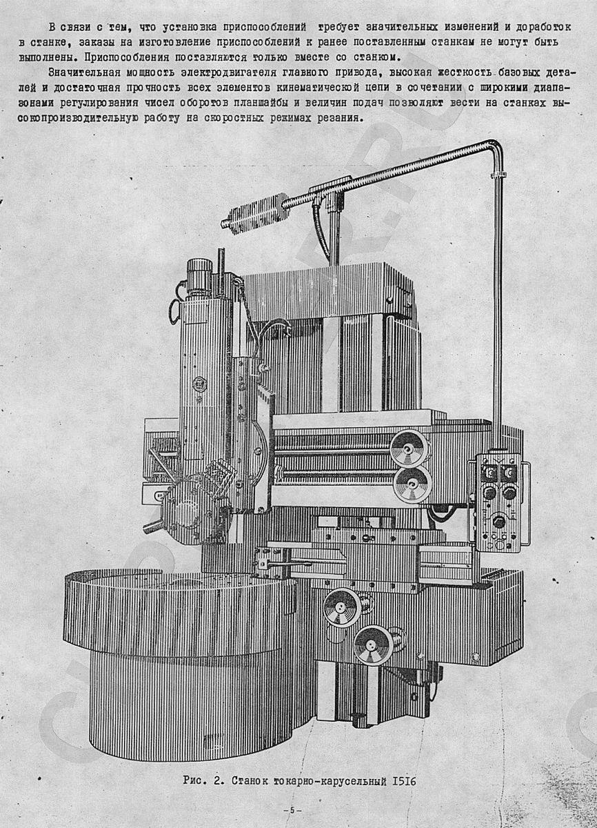 Токарно-карусельный станок 1512