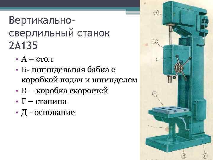 2н135 вертикально сверлильный станок электрическая схема