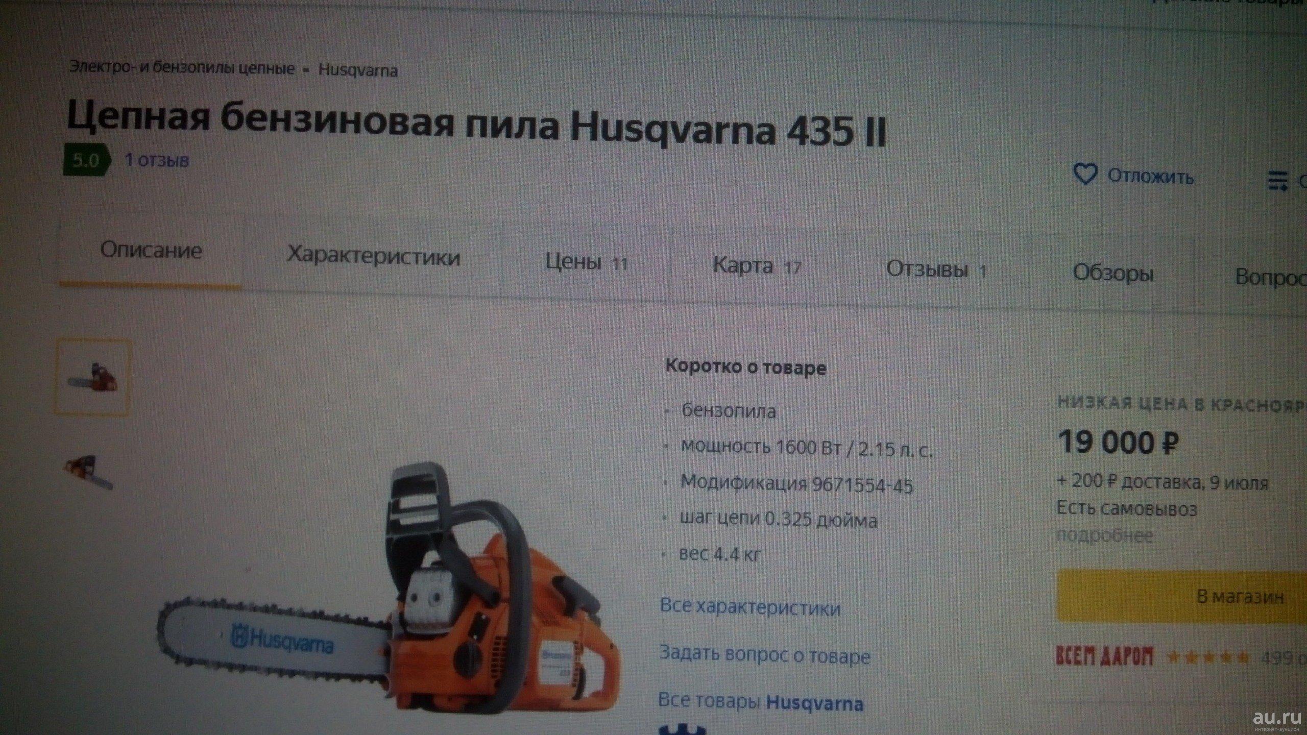 Бензопилы husqvarna 240