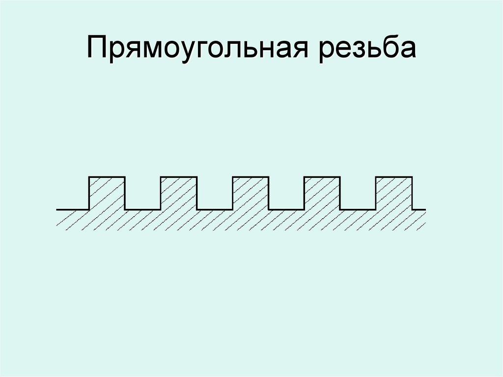 Резьбовые соединения.