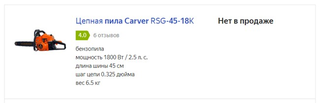 Бензопила carver rsg-52-20k