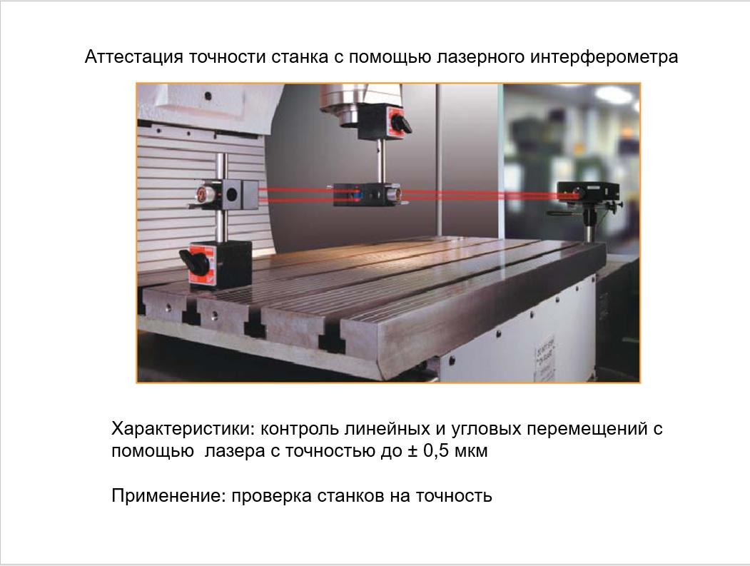 Методика проверки и испытания токарно-винторезных станков на точность и жесткость
