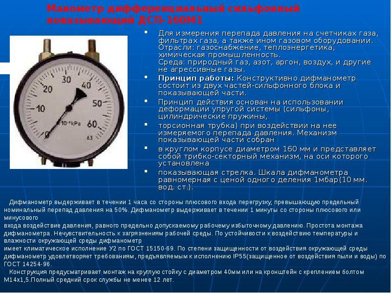 15594-12: дмц-01 манометры дифференциальные цифровые - производители и поставщики