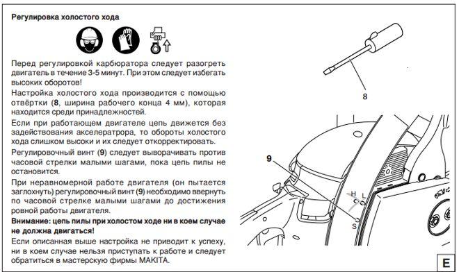 Бензопилы makita (макита) — особенности и характеристики моделей