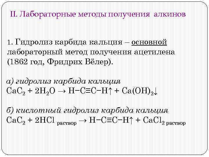 Как сделать карбид в домашних условиях, сас2 название вещества