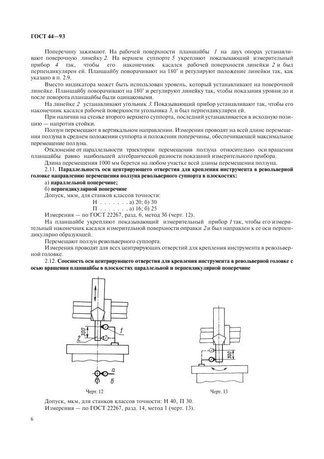 Проверка токарного станка и заготовок на точность