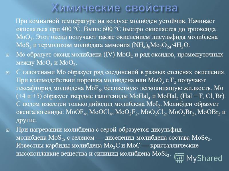 Молибден | справочник пестициды.ru