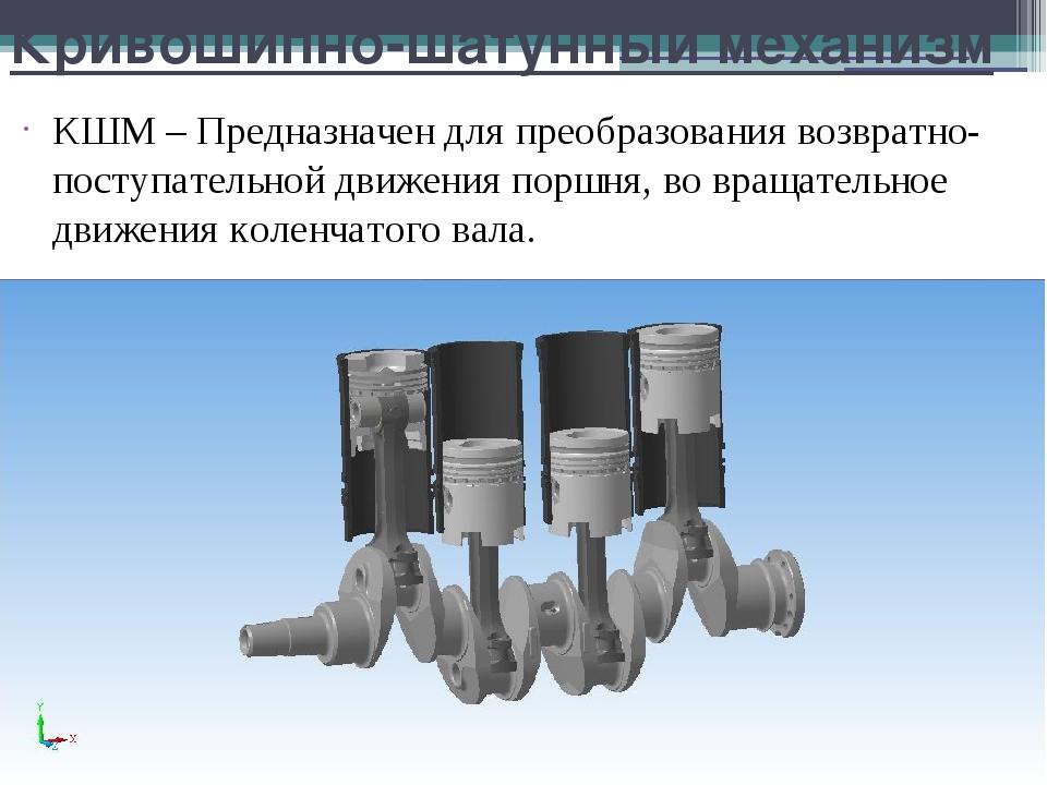 Кривошипно-шатунный механизм двигателя внутреннего сгорания: устройство, назначение, как работает