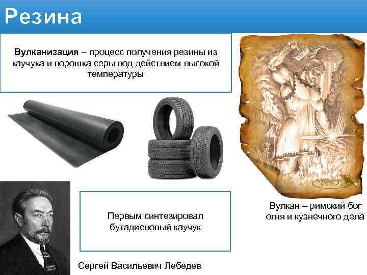 Резина и каучуки. классификация. свойства
