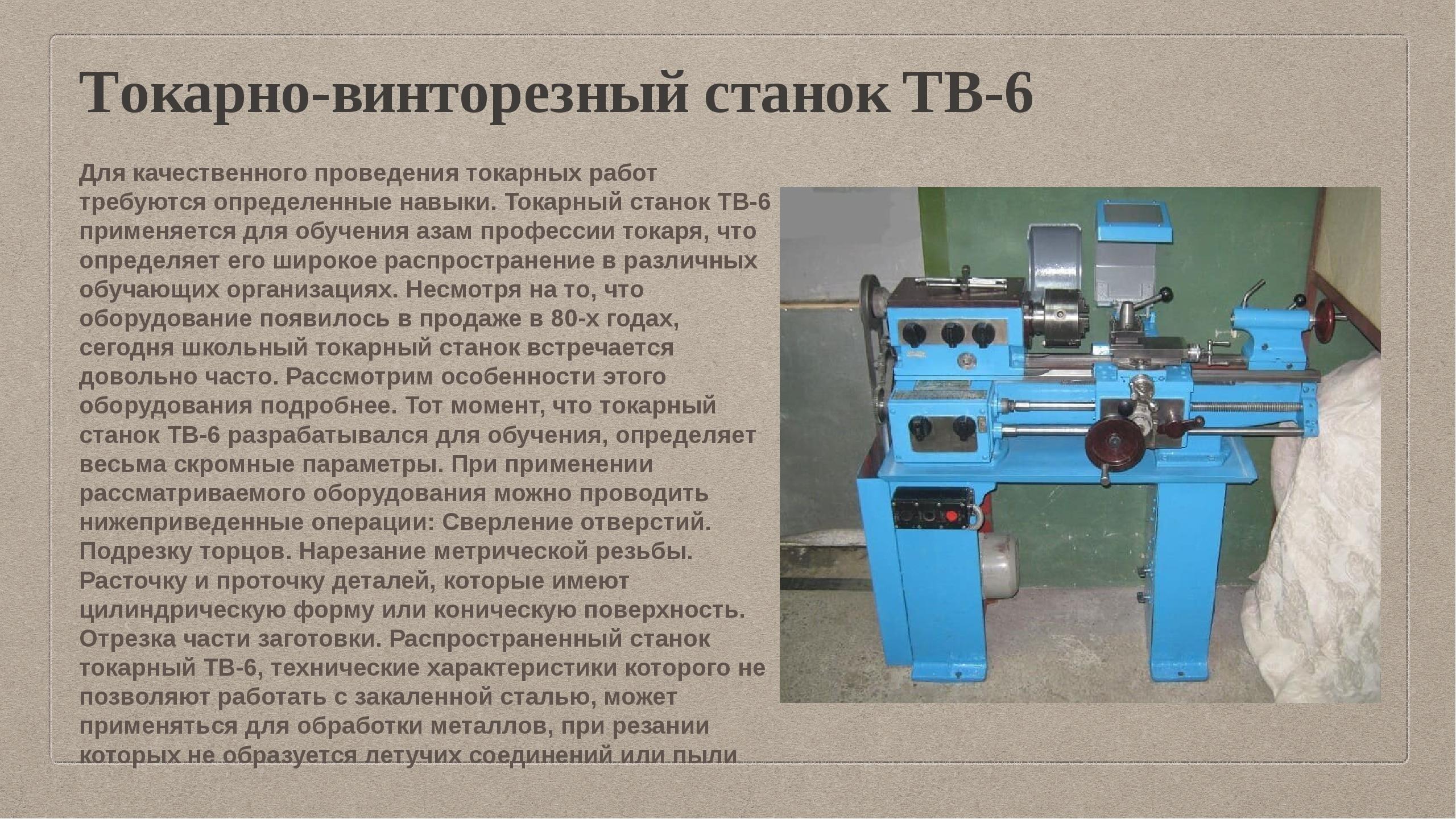 Токарный станок тв-6: технические характеристики, схемы, вид