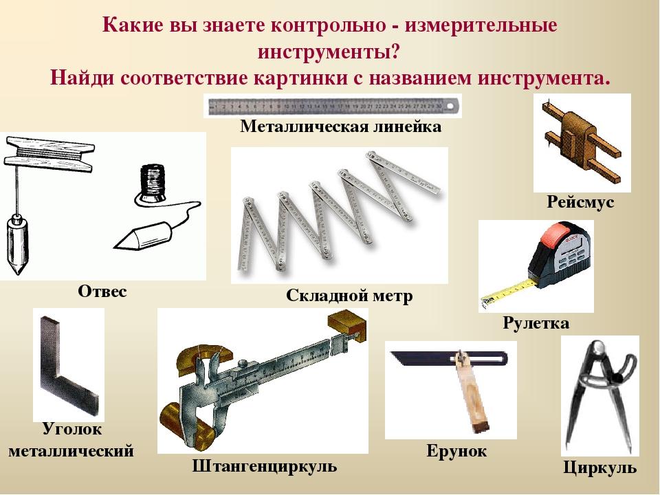 Виды измерительных инструментов: классификация и назначение