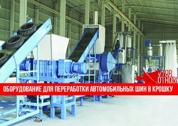 Оборудование для переработки шин в крошку: цены заводов, мини-заводов, линий, станков, дробилок и шредеров для измельчения и утилизации автомобильной резины