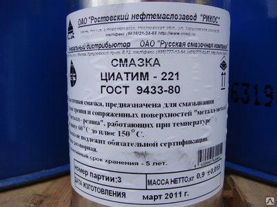 """Применение """"циатим-221"""". термостойкая пластичная смазка """"циатим-221"""": характеристики"""