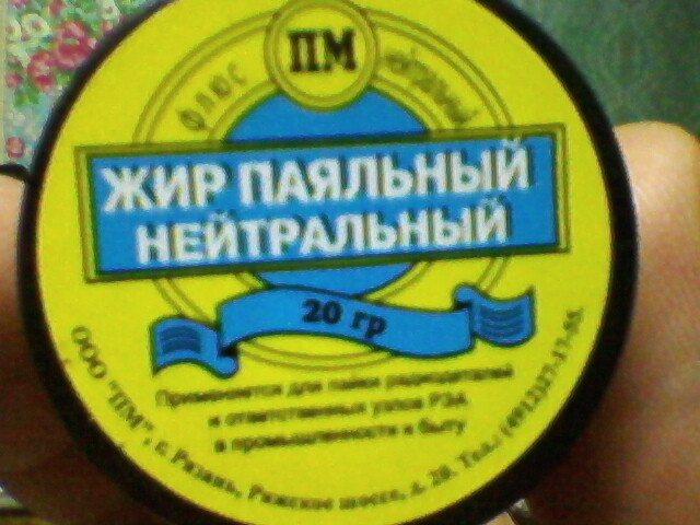 Флюс для пайки: что это такое и для чего нужен паяльный флюс? что лучше для латуни - гель или паста? чем смывать его после пайки?