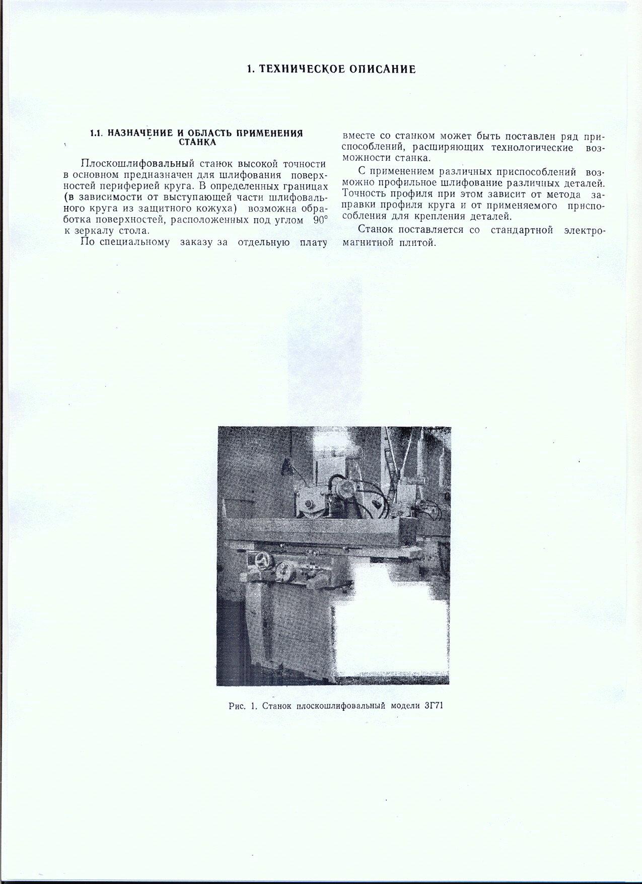 3е710в, 3е710в-1 станок плоскошлифовальный с горизонтальным шпинделем универсальный. паспорт, руководство, схемы, описание, характеристики
