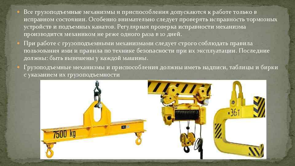 Основные сведения о грузоподъёмных машинах – ассоциация eam