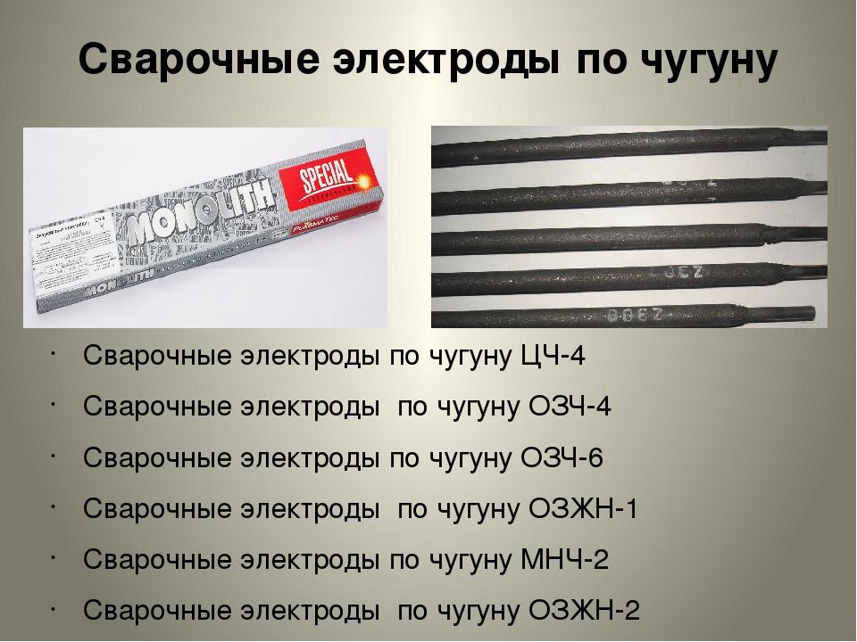 Электроды по чугуну - маркировки, выбор и маркировки