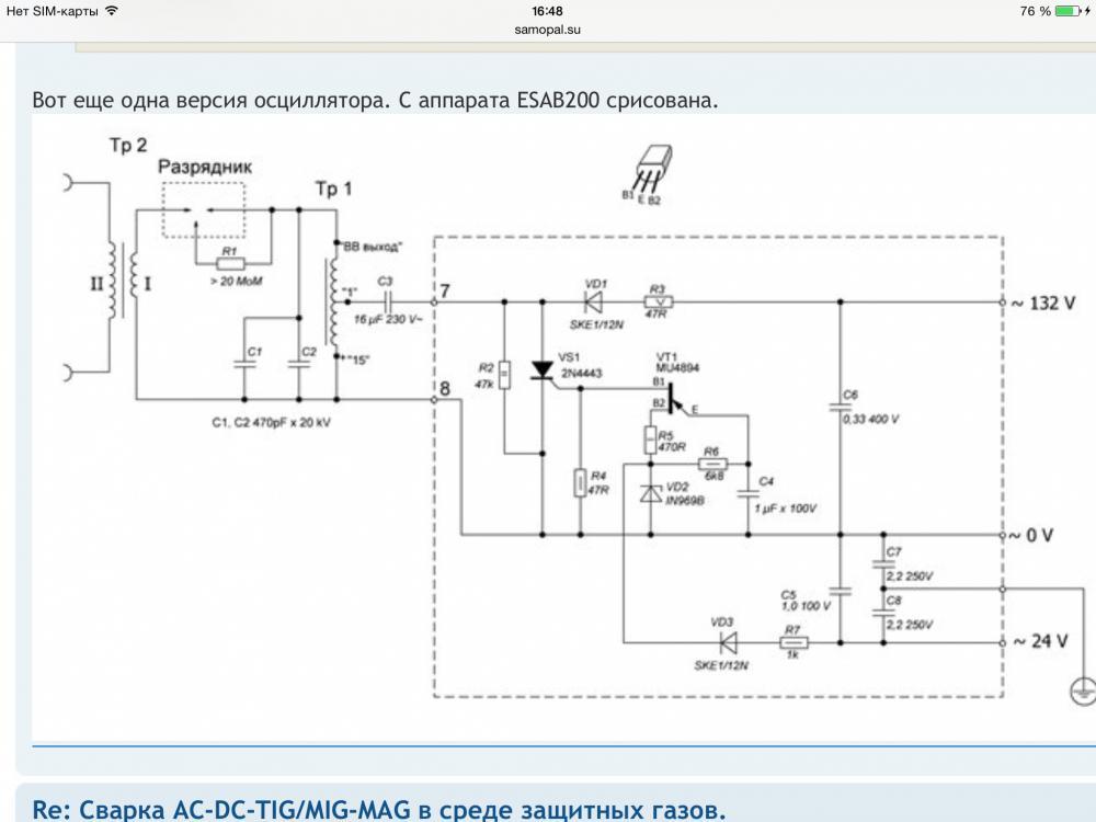 Сварочный осциллятор: устройство и изготовление своими руками