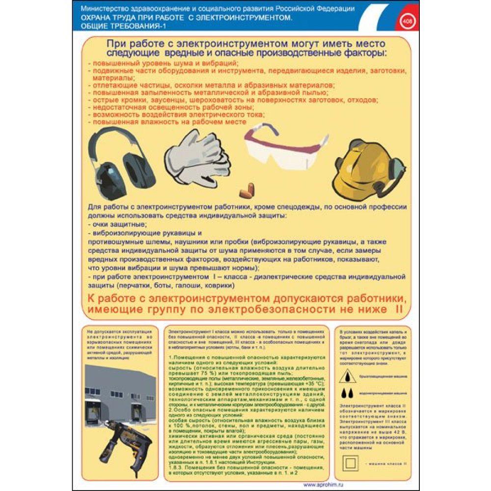 ✅ работа с болгаркой: правила пользования и техника безопасности, инструкция по обработке - tractoramtz.ru