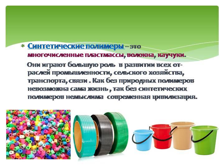 Свойства полимеров