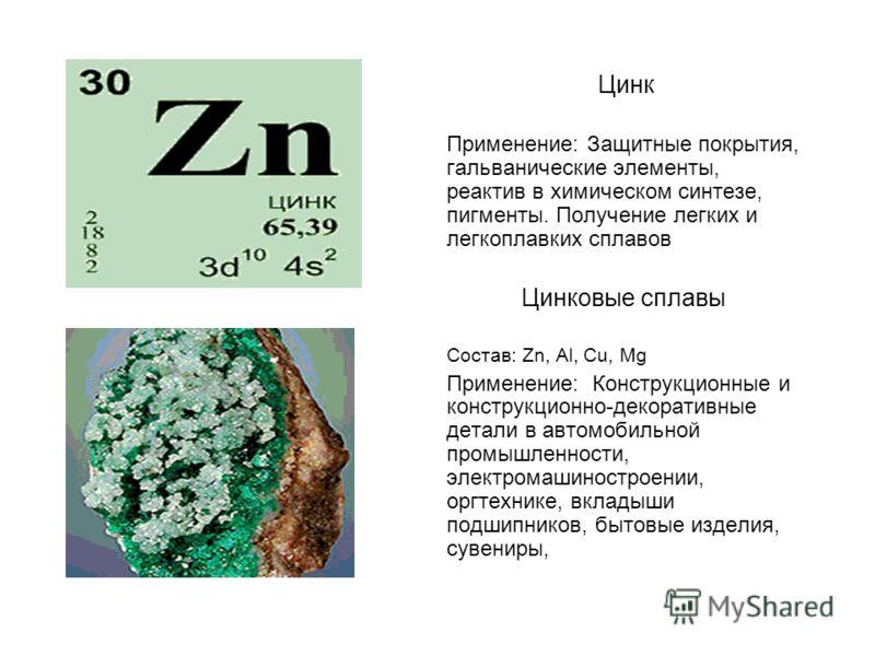 Добыча цинка, применение. физические, химические свойства металла